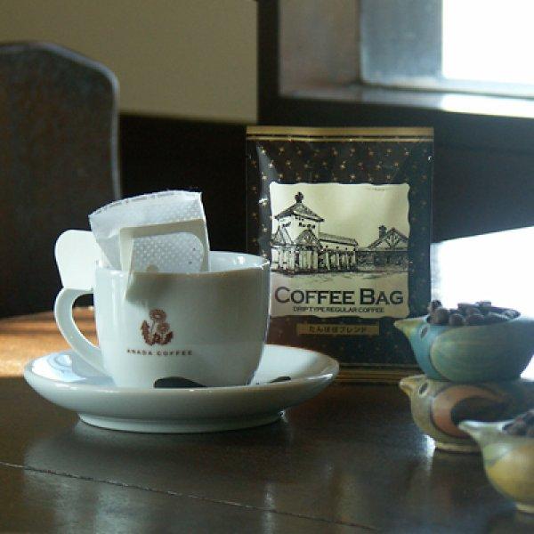 画像1: ドリップパックコーヒー5袋(たんぽぽブレンド) (1)