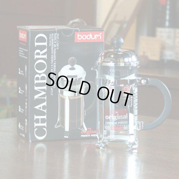 画像1: プレス式コーヒーメーカー bodum CHAMBORD 3cup (1)